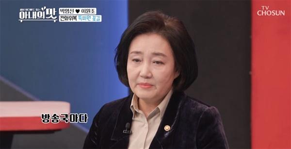 12일 방송된 <아내의 맛>의 한 장면