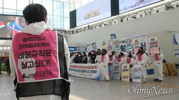 철도공사 자회사인 코레일네트웍스 노동자들이 '시중노임단가' 합의안 적용을 요구하며 13일 서울역 대합실에서 기자회견을 진행했다.