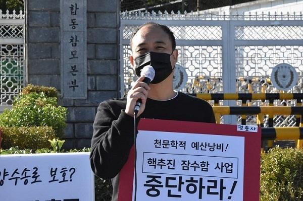 핵잠수함 도입 사업의 중단을 국방부에 촉구하고 있는 평통사 회원