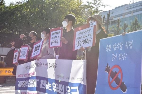 국회 국방위원회 국방부 국정감사에 즈음하여 핵잠수함 도입 사업의 중단을 촉구하는 평통사 회원들
