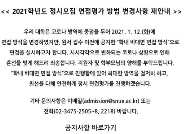13일, 서울교대가 공식 홈페이지에 올려놓은 팝업창.