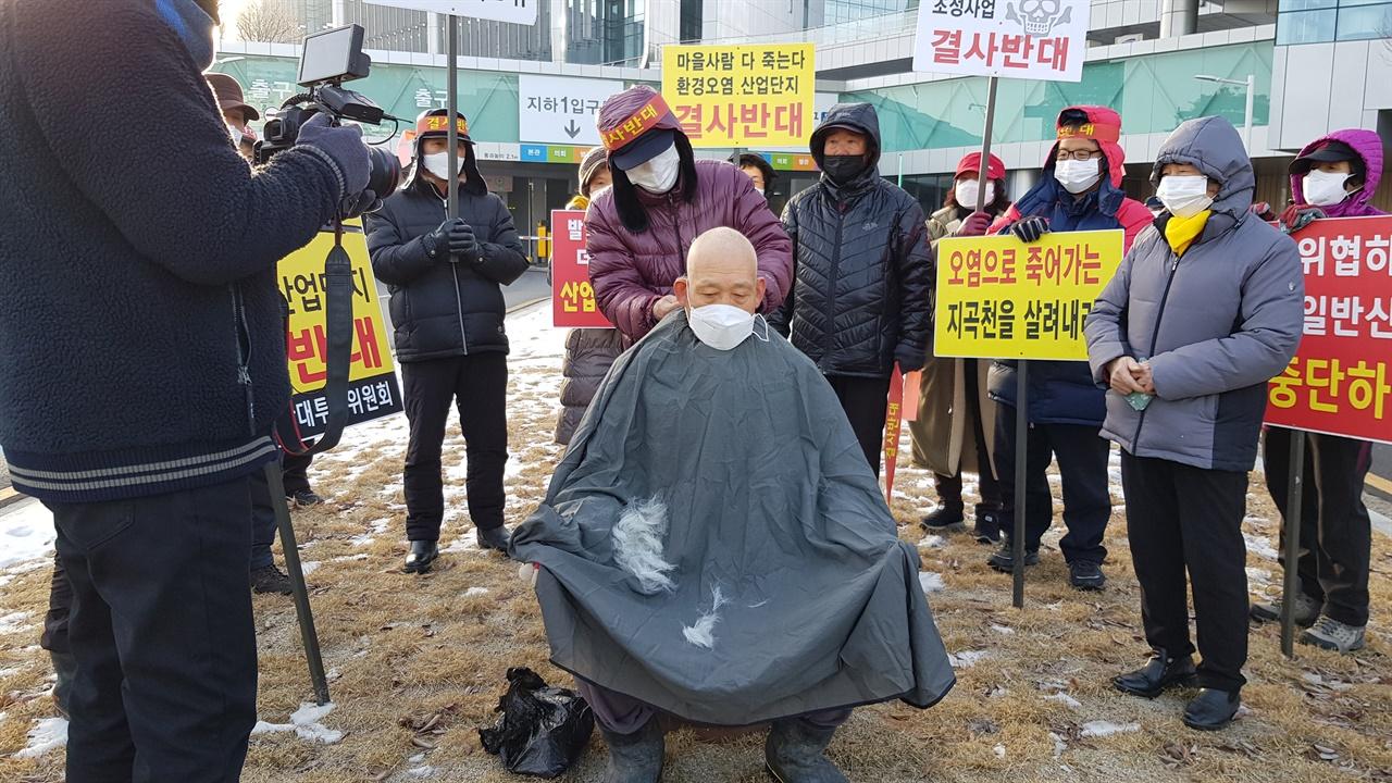 지곡리 주민 성은영씨가 삭발을 했다.