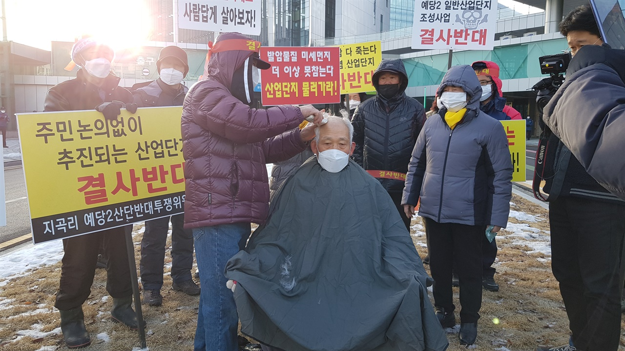 예산군 고덕면 주민 성은영씨가 삭발을 감행하고 있다.