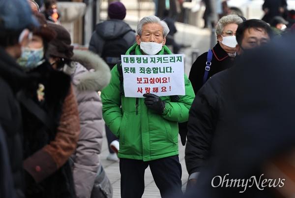 14일 오전 서울 서초구 대법원 부근에서 우리공화당원들이 박근혜씨에 대한 선고 결과를 기다리고 있다. 이날 대법원은 징역 20년, 벌금 180억 원, 추징금 35억 원을 선고한 파기환송심의 판결을 확정했다.