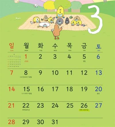 강원도교육청 달력_3월.
