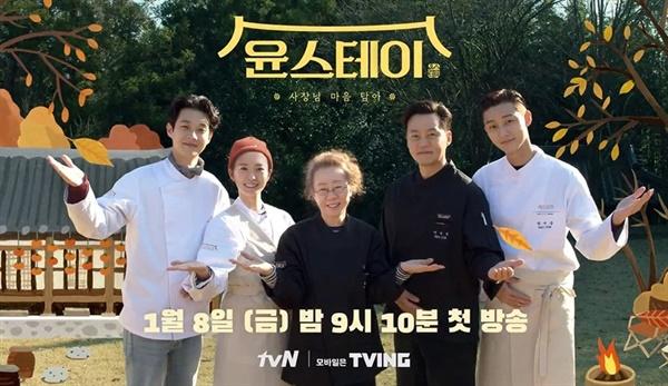 tvN <윤스테이> 한 장면.