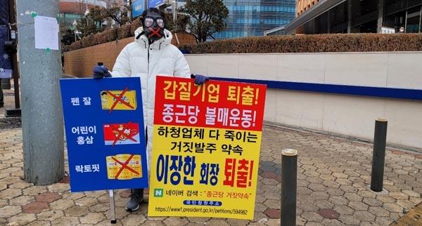 독감진단키트를 수입해 판매하는 방아무개씨가 서울 서대문구 종근당 본사 앞에서 1인 시위를 벌이고 있다.