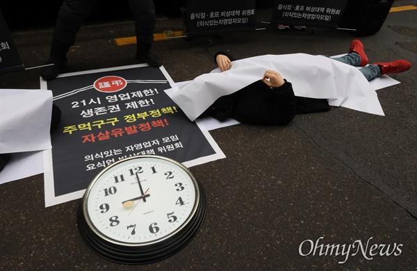 음식점, 호프집을 운영하는 자영업자들이 15일 오후 서울 영등포구 더불어민주당 당사 앞에서 기자회견을 열어 코로나19 방역 조치에 따른 정부의 영업시간 제한에 항의하며 형평성 있고 합리적인 방역기준 수립해 달라고 요구했다.