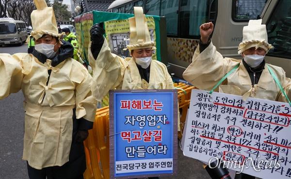 전국 당구장 업주 연합회 회원들이 15일 오후 서울 영등포구 더불어민주당 당사 앞에서 기자회견을 열고 코로나19 방역 조치에 따른 정부의 당구장 영업중지에 항의하며 집합 금지 폐지를 요구했다.