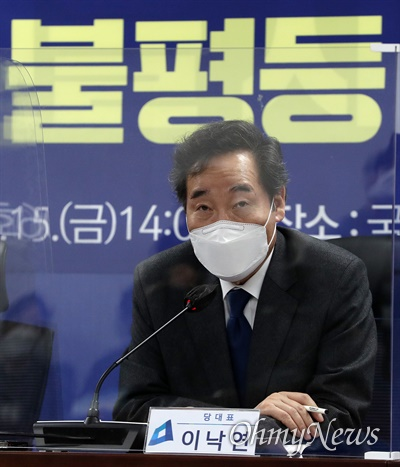 더불어민주당 이낙연 대표가 15일 오후 서울 여의도 국회 의원회관에서 열린 포스트코로나 불평등해소TF 1차회의에서 발언하고 있다.