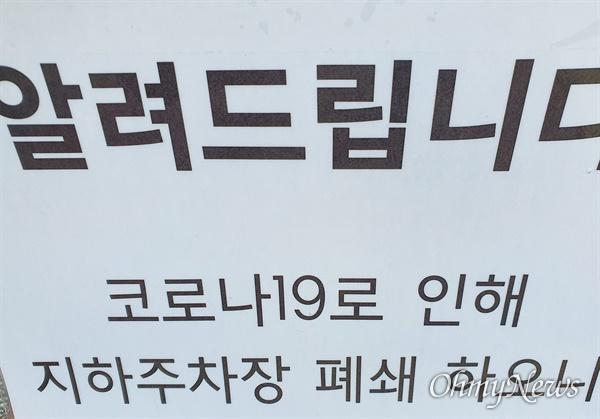코로나19 확산 상황으로 폐쇄한 부산의 한 건물 지하주차장