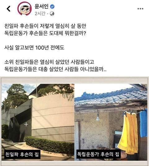 독립운동가들을 모욕한 웹툰작가 윤서인의 페이스북 게시물. 해당 게시물은 현재 삭제된 상태다.