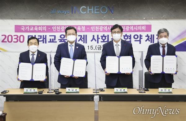인천시교육청은 15일 인천시, 인천시의회, 국가교육회의 등과 함께하는 '2030 미래교육체제 사회적 협약식'을 개최했다.