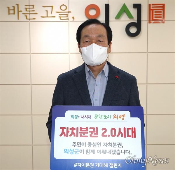 김주수 의성군수가 14일 '자치분권 기대해 챌린지'를 진행했다.