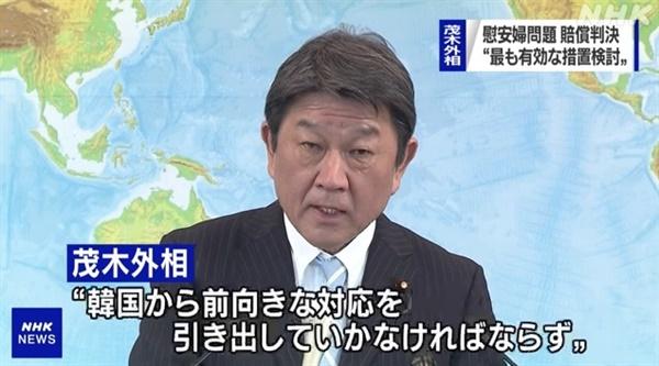한국 법원의 위안부 배상 판결에 대한 모테기 도시미쓰 일본 외무상의 발언을 전하는 NHK 갈무리.