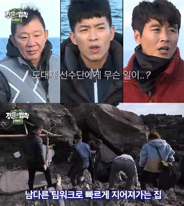 지난 16일 방영된 SBS '정글의 법칙-스토브리그'의 한 장면