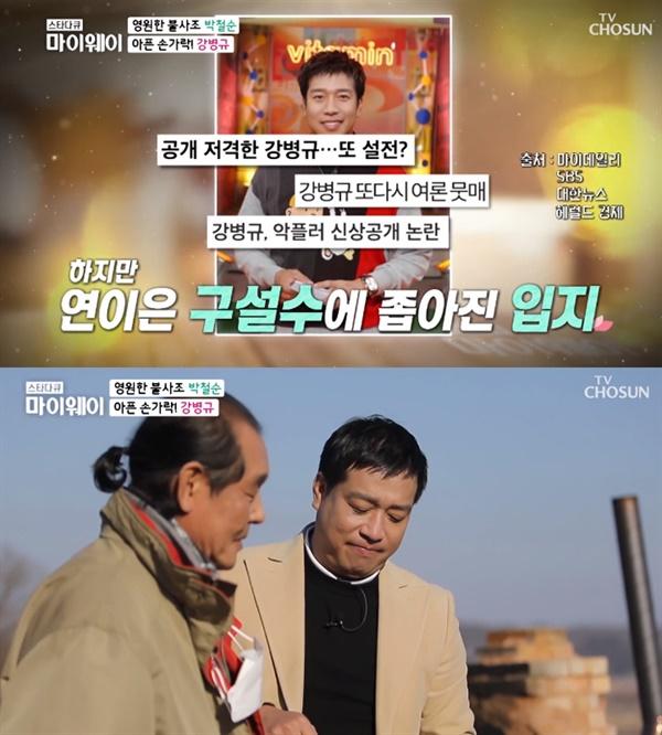 지난 10일 방영된 TV조선 '스타다큐 마이웨이' 박철순편에 등장한 전 야구선수 겸 방송인 강병규