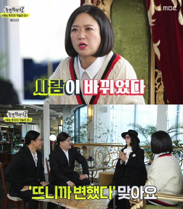 """지난 16일 방영된 MBC '놀면 뭐하니?""""의 한 장면"""