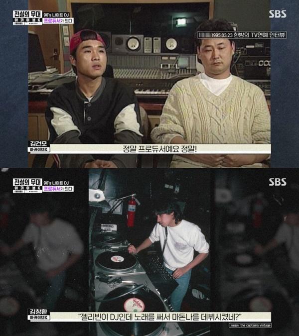 지난 17일 방영된 SBS '전설의 무대-아카이브K'의 한 장면