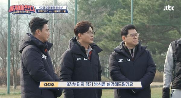 JTBC 예능 <뭉쳐야 찬다> 한 장면