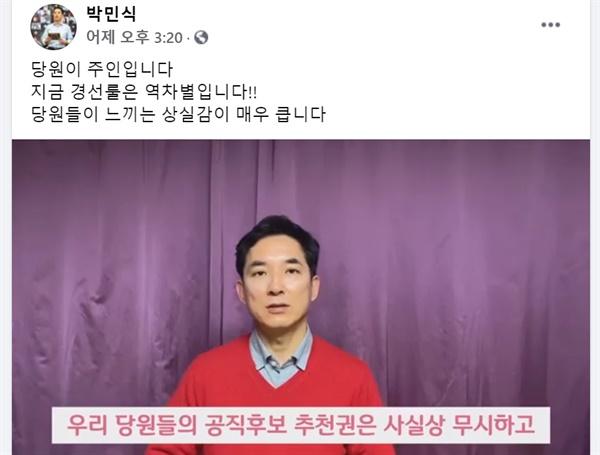 국민의힘 공천관리위원회의 경선룰에 대한 비판 입장을 페이스북에 올린 박민식 예비후보.