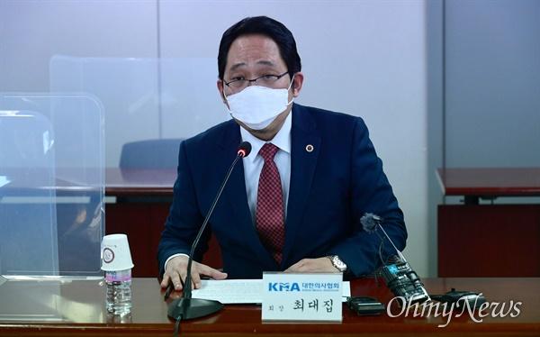 최대집 대한의사협회장이 18일 서울 용산구 대한의사협회에서 열린'코로나19 대응 및 백신 접종 계획 관련 국민의당-대한의사협회 간담회'에서 발언하고 있다.