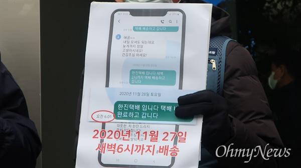 한진택배 택배기사 김진형씨의 가족이 18일 오후 서울 중구 한진택배 앞에서 '한진택배 규탄' 기자회견을 진행했다.