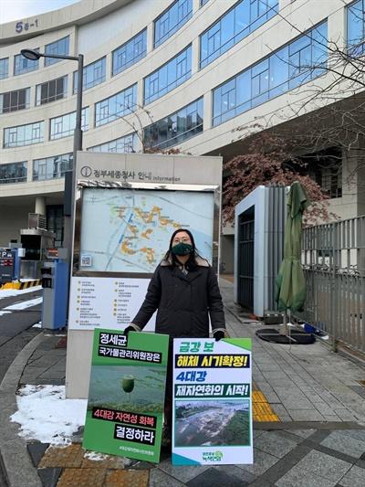 박은영 대전충남녹색연합 사무처장은 18일 세종청사 앞에서 '보 해체 시기 확정'을 주장하며 1인 시위를 했다.