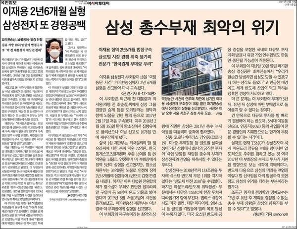 ▲국민일보와 아시아투데이 삼성 이재용 부회장 관련 기사 1면 보도