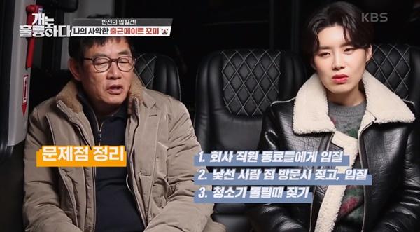 지난 18일 방송도니 KBS2 예능 <개는 훌륭하다>의 한 장면