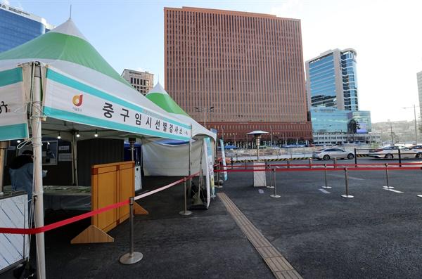 오는 20일 국내에서 신종 코로나바이러스 감염증(코로나19) 첫 확진자가 나온 지 꼭 1년째가 되는 가운데 19일 오전 서울역 광장에 마련된 임시 선별진료소가 한산한 모습을 보이고 있다.