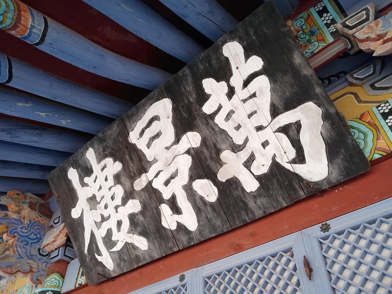 만경루 현판 백련사 안마당으로 들어가는 누마루인 만경루의 현판으로, 역시 이광사의 작품이다.