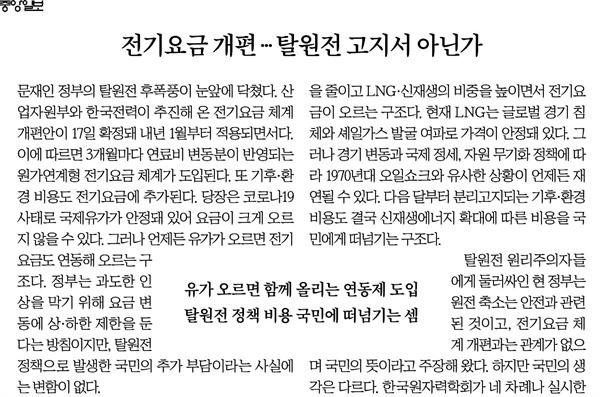 전기요금 인상 주장하며 탈원전 정책을 원인으로 지적한 중앙일보 사설