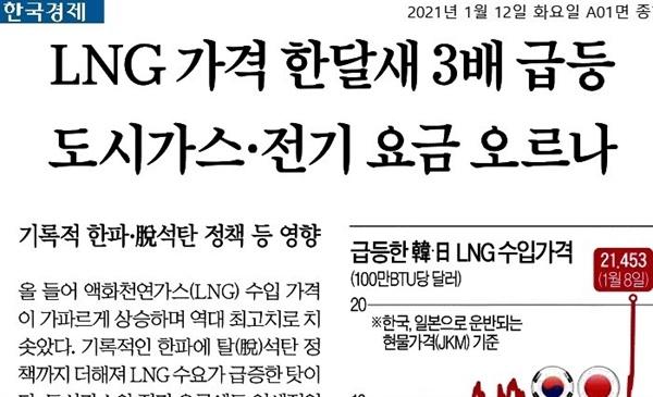 탈석탄 정책 탓에 LNG 가격이 폭등했다는 내용의 외신 보도를 인용한 한국경제