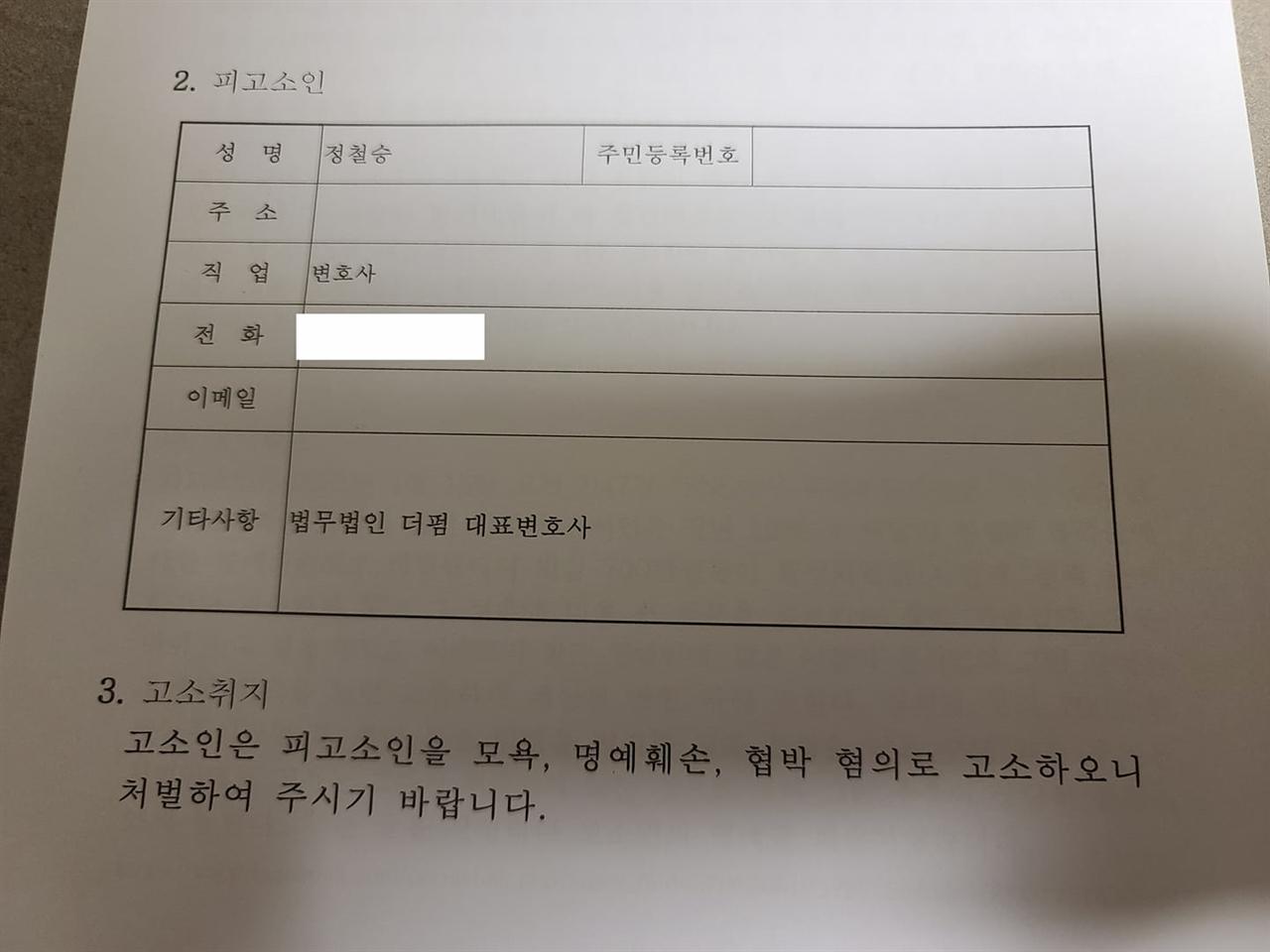 윤서인씨가 정철승 변호사를 고소했다며 올린 고소장