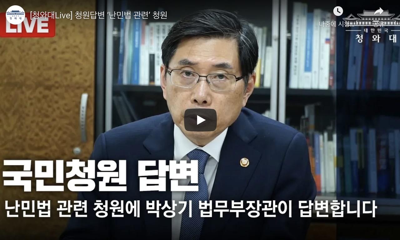 난민법 폐지 청원에 대한 당시 법무부장관의 답변 영상