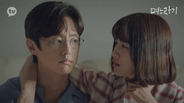 카카오TV 드라마 <며느라기>의 한 장면