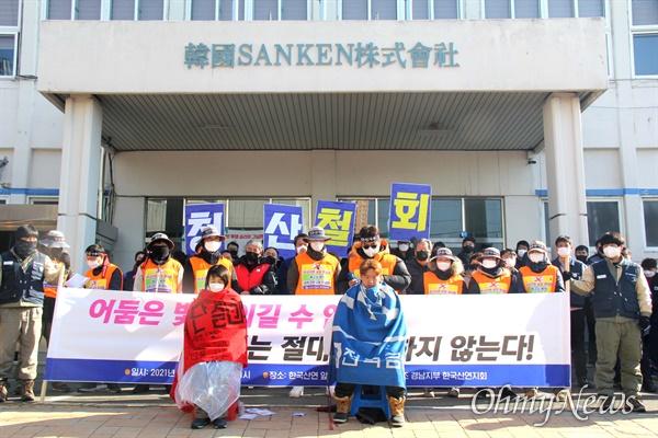 전국금속노동조합 한국산연지회는 20일 창원 마산자유무역지역 내 한국산연 출입문 앞에서 '폐업 철회' 기자회견을 열었고, 삭발식을 가졌다.