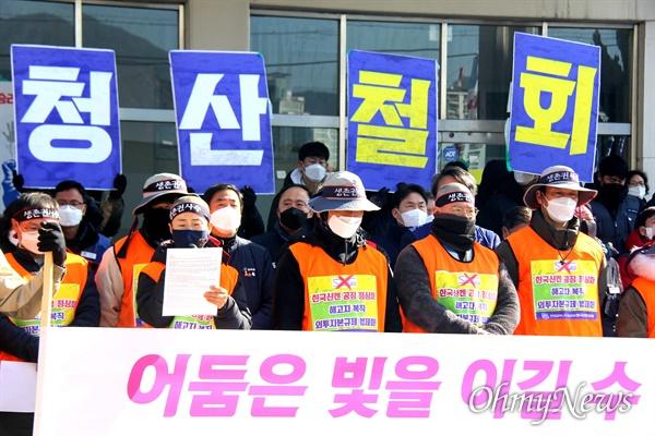 전국금속노동조합 한국산연지회는 20일 창원 마산자유무역지역 내 한국산연 출입문 앞에서 '폐업 철회' 기자회견을 열었다.