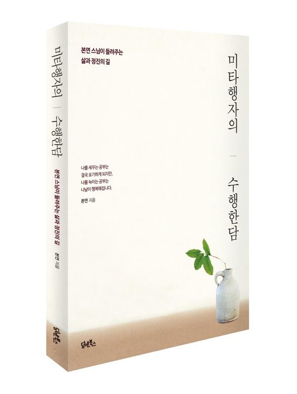 <미타행자의 수행한담>(지은이 본연 / 펴낸곳 담앤북스 / 2021년 1월 15일 / 값 15,000원)