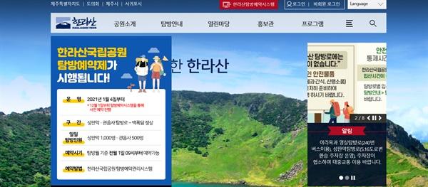 한라산국립공원 홈페이지 갈무리