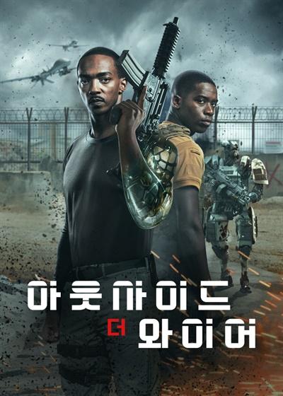 영화 <아웃사이드 더 와이어> 포스터.