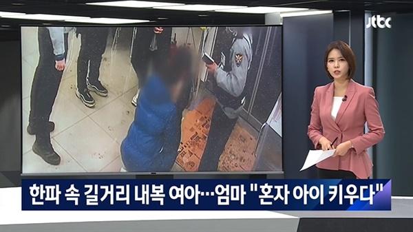 지난 8일 내복 차림으로 집 밖을 서성이다 발견된 서울 강북구 만 4세 여아의 어머니는 20대 한부모 여성으로, 몇 달 전 시설에서 독립한 뒤 홀로 생계를 꾸리고 있었다.