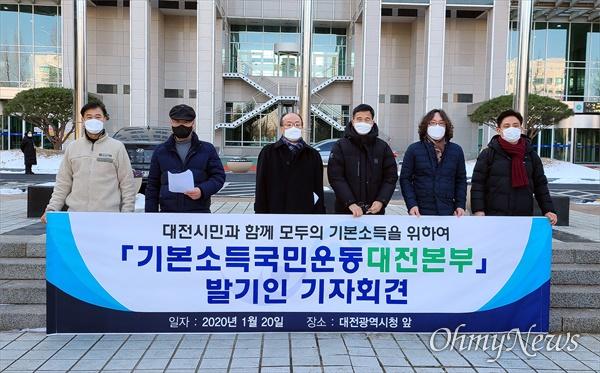 기본소득운동대전본부 대표발기인들은 20일 오전 대전시청 북문 앞에서 기자회견을 열어 2월 말 창립을 선언했다.
