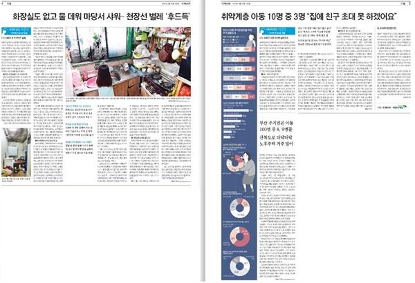 국제신문, 2020년 9월 23일, 4,5면