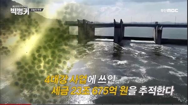 부산MBC 예산추적 프로젝트 빅벙커 <4대강 사업이 우리에게 남긴 것>(10/15)