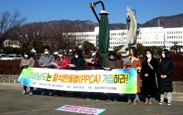 경남기후위기비상행동이 20일 경남도청 앞에서 기자회견을 열었다.