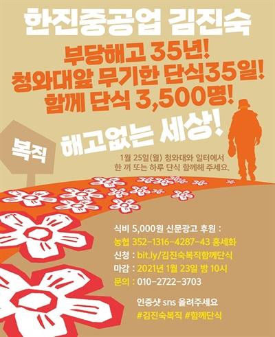 김진숙 복직 촉구 단식 농성 안내 포스터