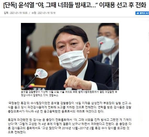 """1월 19일자 국민일보 기사. <[단독] 윤석열 """"야, 그때 너희들 밤새고…"""" 이재용 선고 후 전화>"""