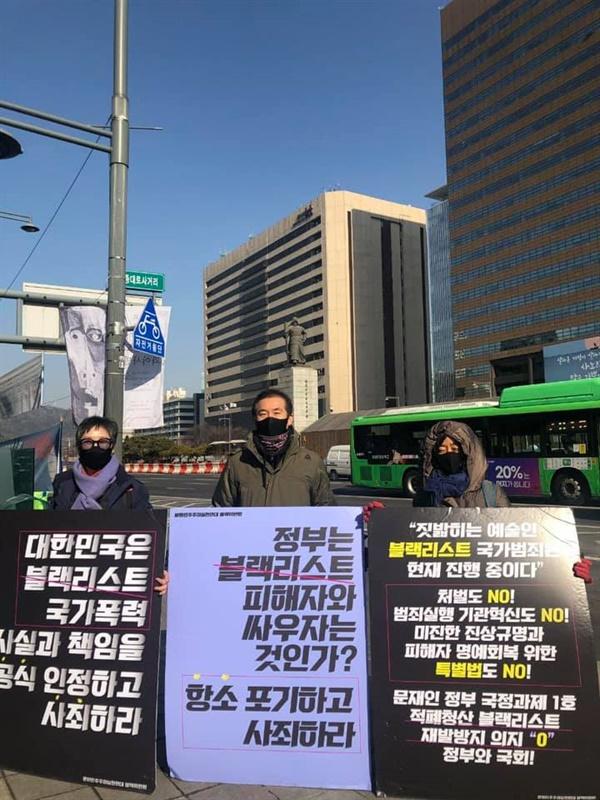 문체부 장관 개각이 발표된 20일 광화문에서 블랙리스트 항의 1인 시위를 벌인 영화계 인사들.